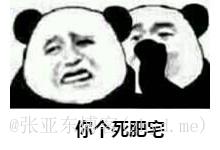 """【前方高能】无辜躺枪的""""死肥宅""""文章的图片"""