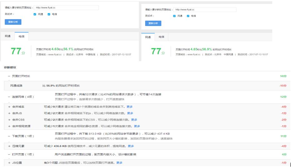 记一次优化网站首页加载速度的过程文章的图片